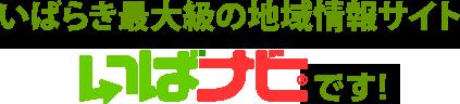 はじめまして!茨城県専門お店検索サイトいばナビです!