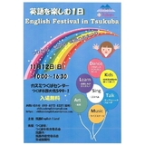 英語を楽しむ1日~English Festival in Tsukuba~