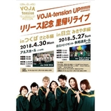 VOJA-tension UP!!!!!!! リリース記念コンサート in 日立 みきやま編