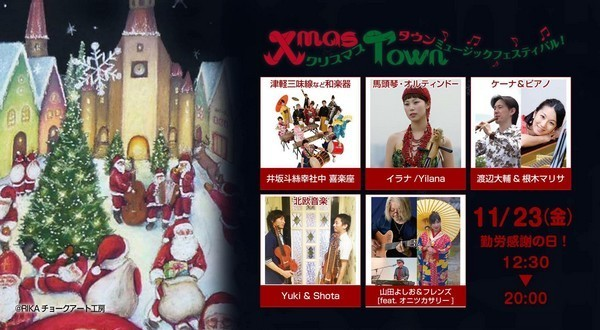 traditional pops music festival xmastown2018 鉾田市 音楽