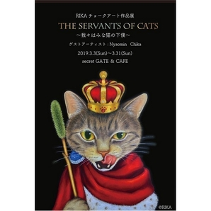 RIKA チョークアート作品展<br />
