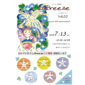 LaBreeze Vol.20 10周年記念
