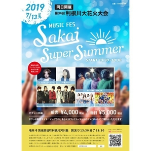 SAKAI Super Summer Kick off 2019