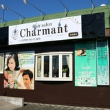 Hair salon Charmant -シャルモン