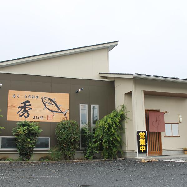 寿司・旬彩料理 秀 [猿島郡境町/寿司]【いばナビ】
