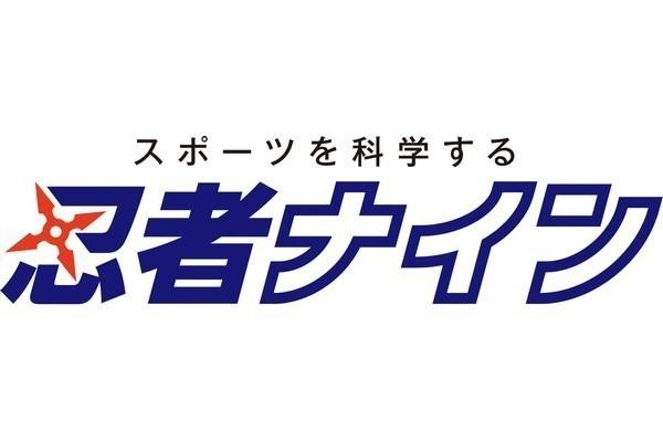 ナイン 忍者