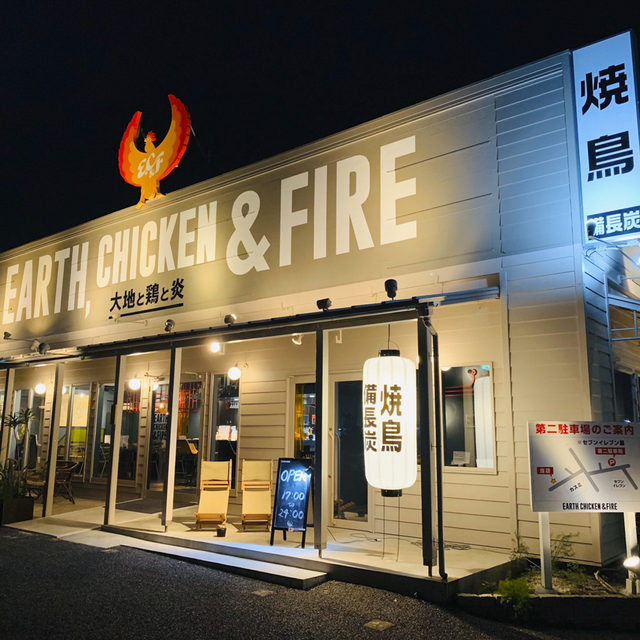 EARTH CHICKEN&FIRE