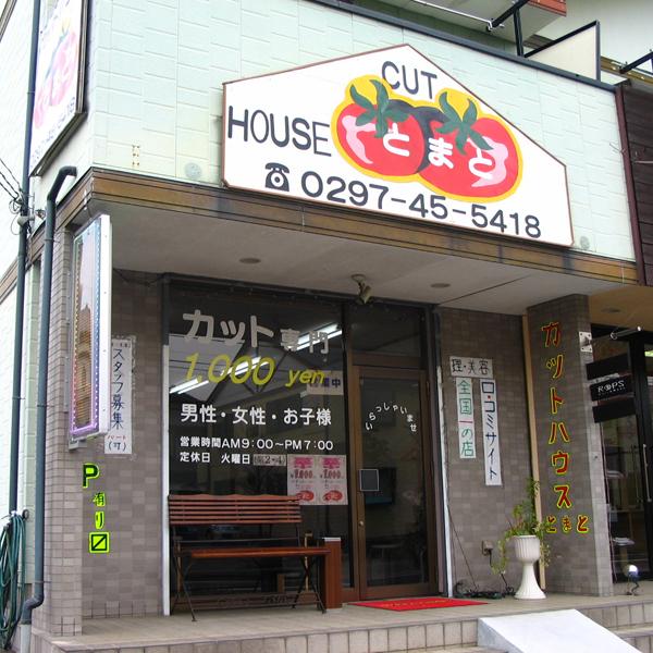ハウス カット CUTHOUSE