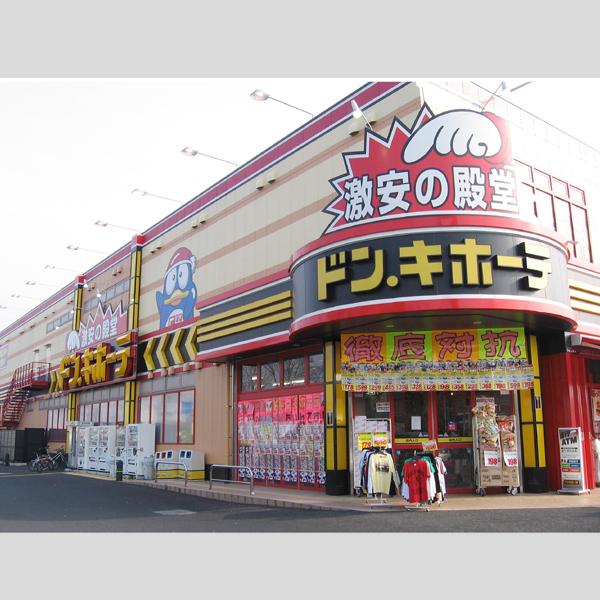 9a2c5acd9f ドン・キホーテ 水戸店 [水戸市河和田町/食品・物産品]【いばナビ】