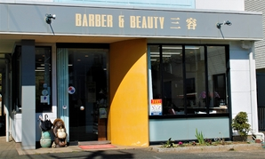 Barber & Beauty 三容