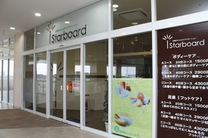 Starboard 龍ケ崎店