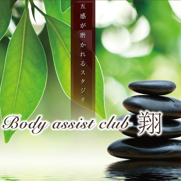 Body assist club 翔