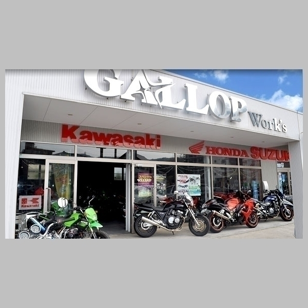 GALLOP(バイク専門店)