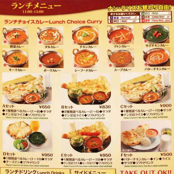 静岡県富士市のインド料理一覧 - NAVITIME