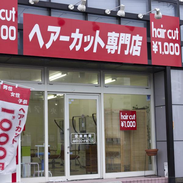 の カット 円 近く 1000