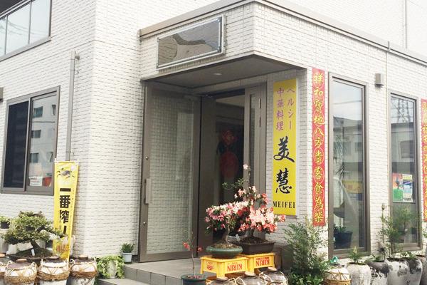 中華 料理 市 小山