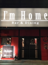 Bar&Dining I'm Home (アイムホーム)