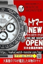 時計怪獣 WATCH MONSTER