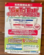 【Go To Eatキャンペーンいばらき】6月31日まで延長