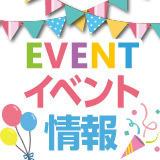 茨城で開催されるイベント一覧【いばナビ】
