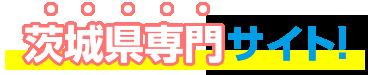 茨城専門サイト!