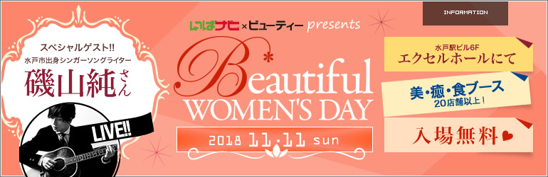 Beautiful WOMEN'S DAY